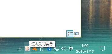 一键关闭屏幕Turn off display