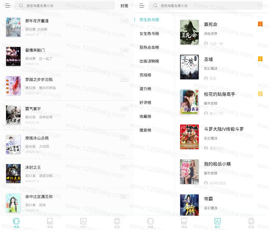 安卓青鸟小说绿化版v9.9.99