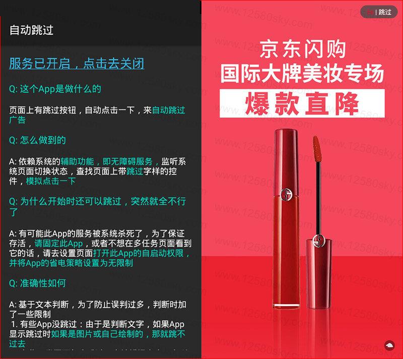 安卓自动跳过手机应用app启动广告v1.20