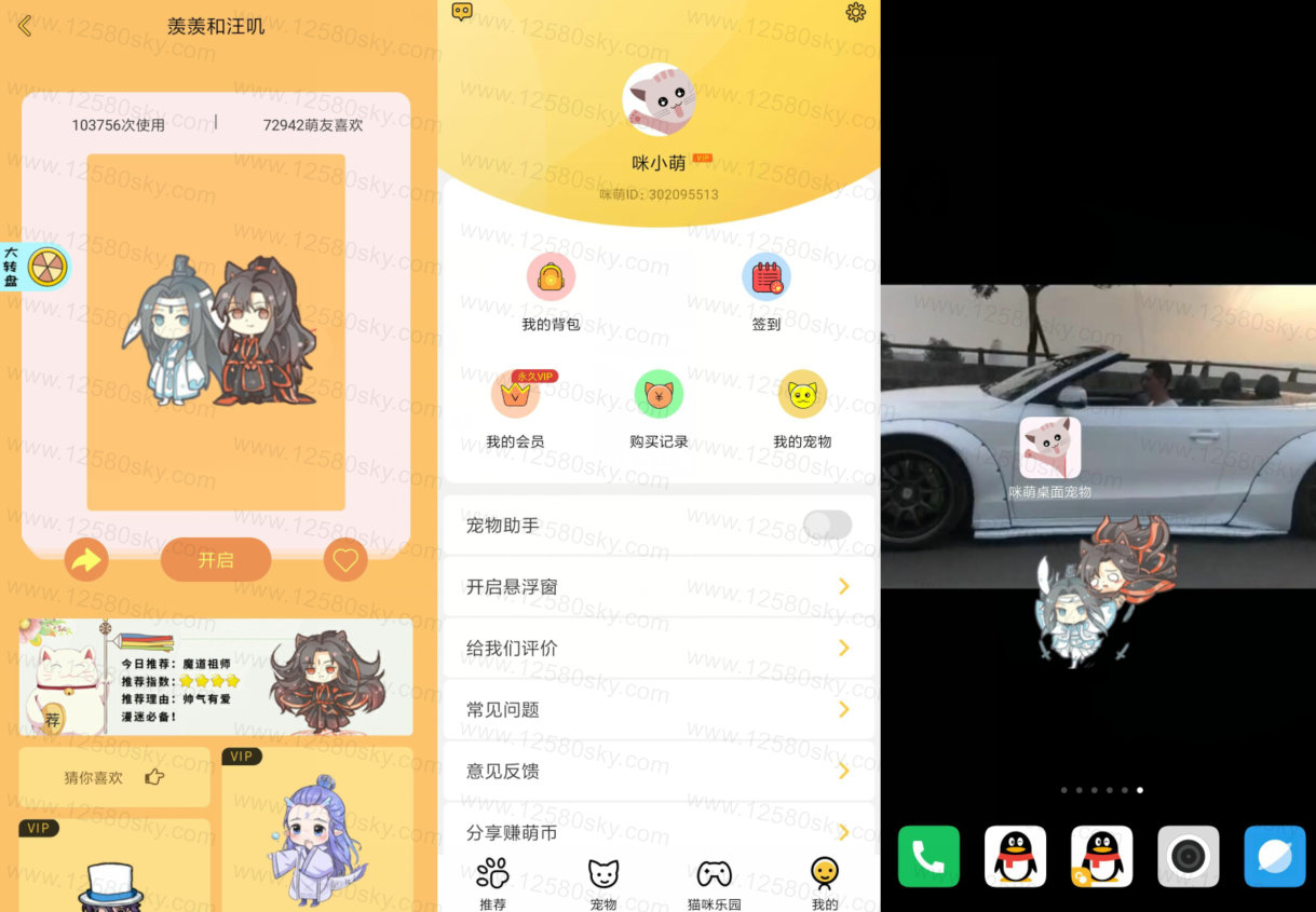 安卓咪萌桌面宠物免付费VIP版v4.2.1
