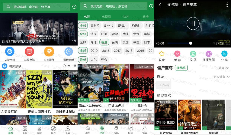 安卓电影迷绿化版V2.5 免费VIP影视