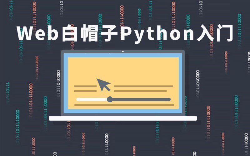 51CTO学院-Web白帽子Python入门