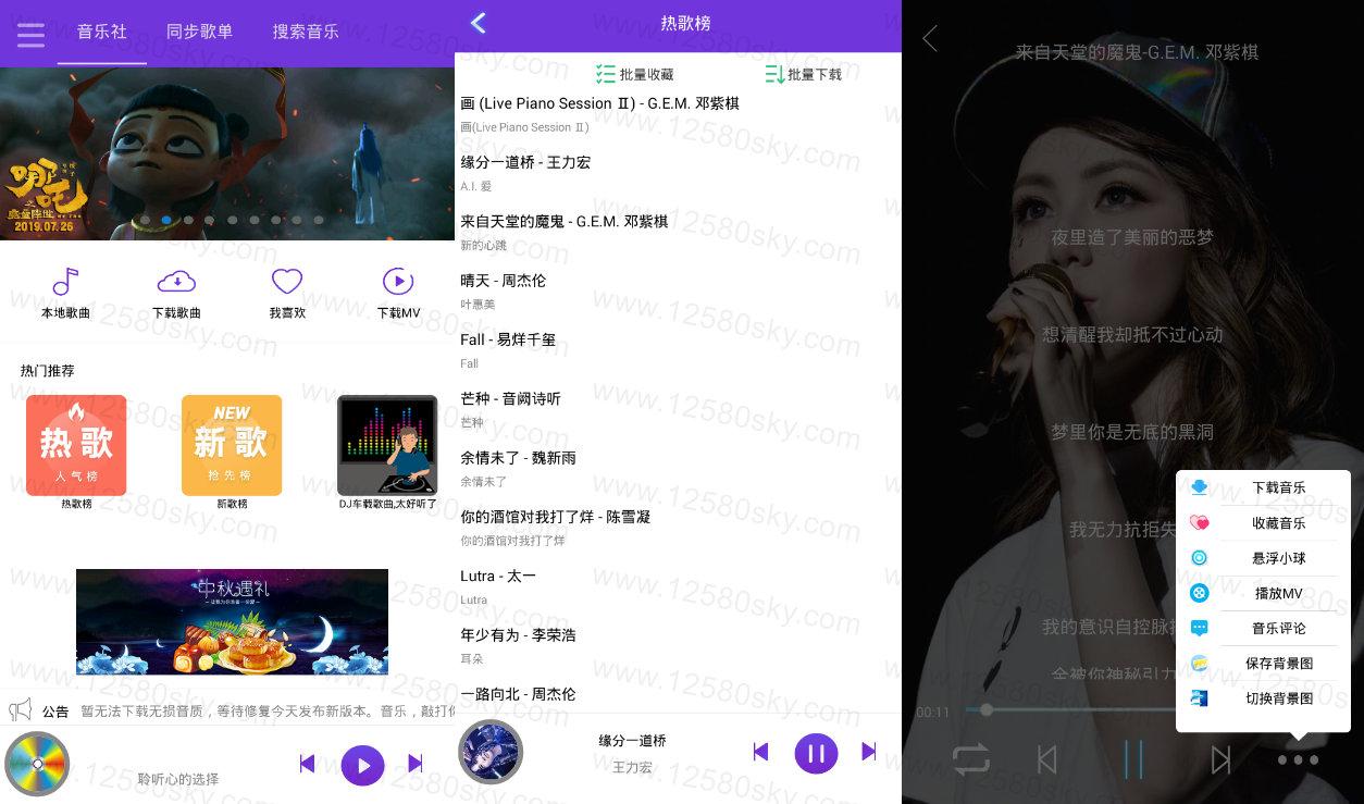 PandaMusic熊猫音乐v1.2.4 无损音乐下载App-第6张插图