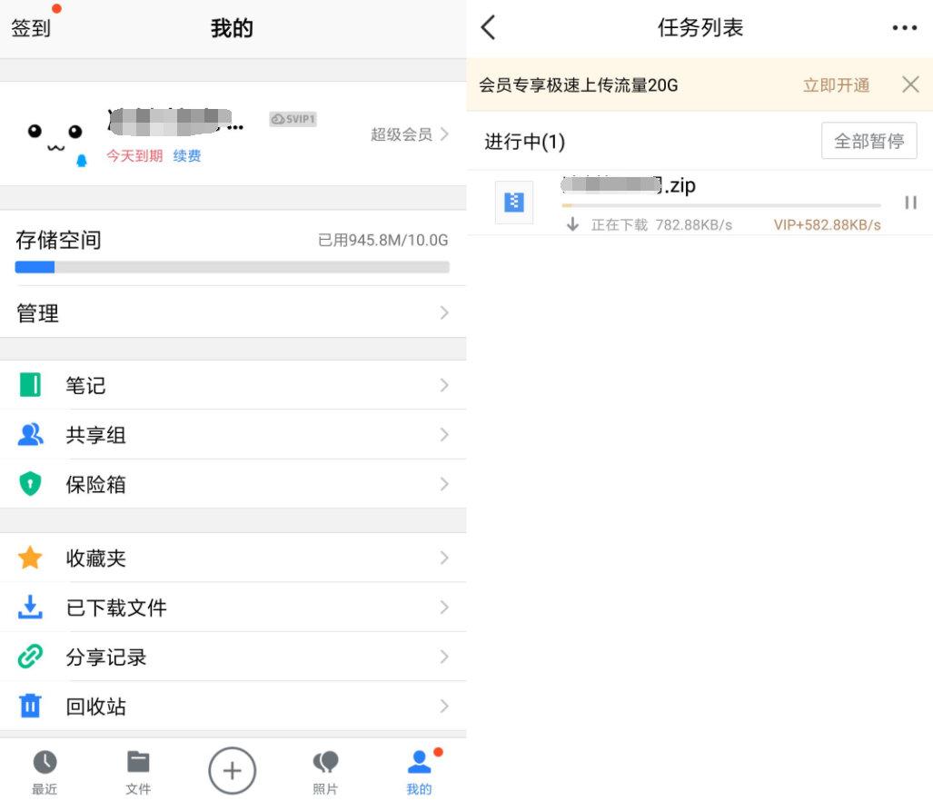 安卓腾讯微云V6.9.59 下载提速会员版