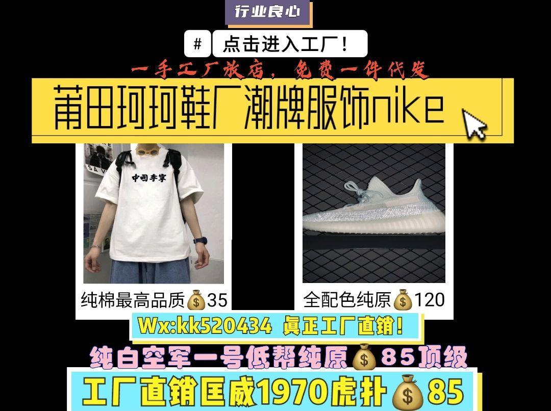 【广告】莆田耐克代工厂顶级空军¥75万款货源