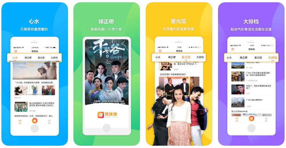 TVB超良心应用–埋堆堆,港剧综艺免费高速无广告