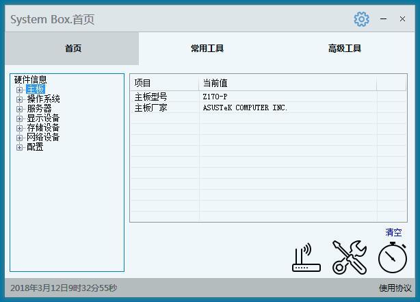 系统System Box 整合实用软件