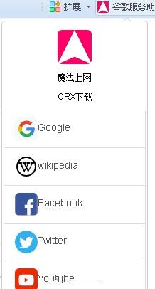 浏览器加速上网插件,免费访问油管和谷歌:谷歌服务助手