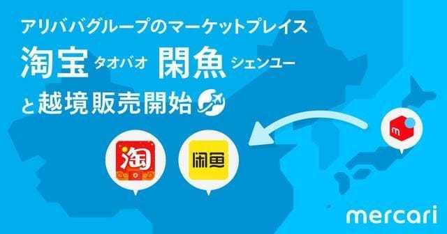 闲鱼将于日本最大二手交易平台Mercari合作,新玩法来了!