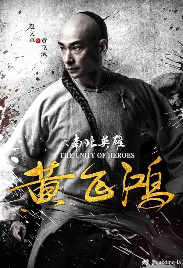 2018赵文卓动作《黄飞鸿之南北英雄》BD720P.国粤双语.中字