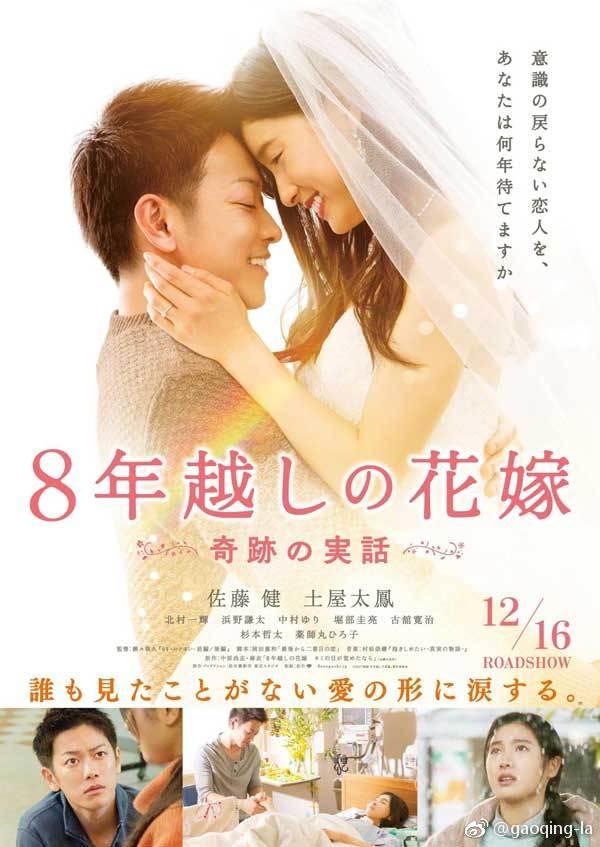 2017日本高分爱情《跨越8年的新娘》BD1080P.国日双语.中字