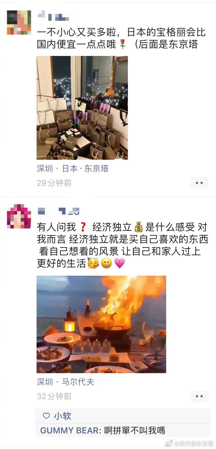 继上海名媛群后 男版名媛也被扒出来了 拍照的角度都一样 liuliushe.net六六社 第4张