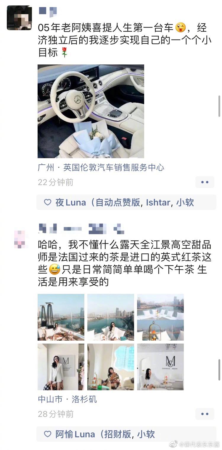 继上海名媛群后 男版名媛也被扒出来了 拍照的角度都一样 liuliushe.net六六社 第3张