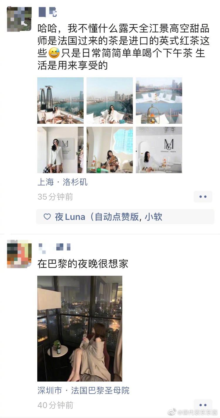 继上海名媛群后 男版名媛也被扒出来了 拍照的角度都一样 liuliushe.net六六社 第5张