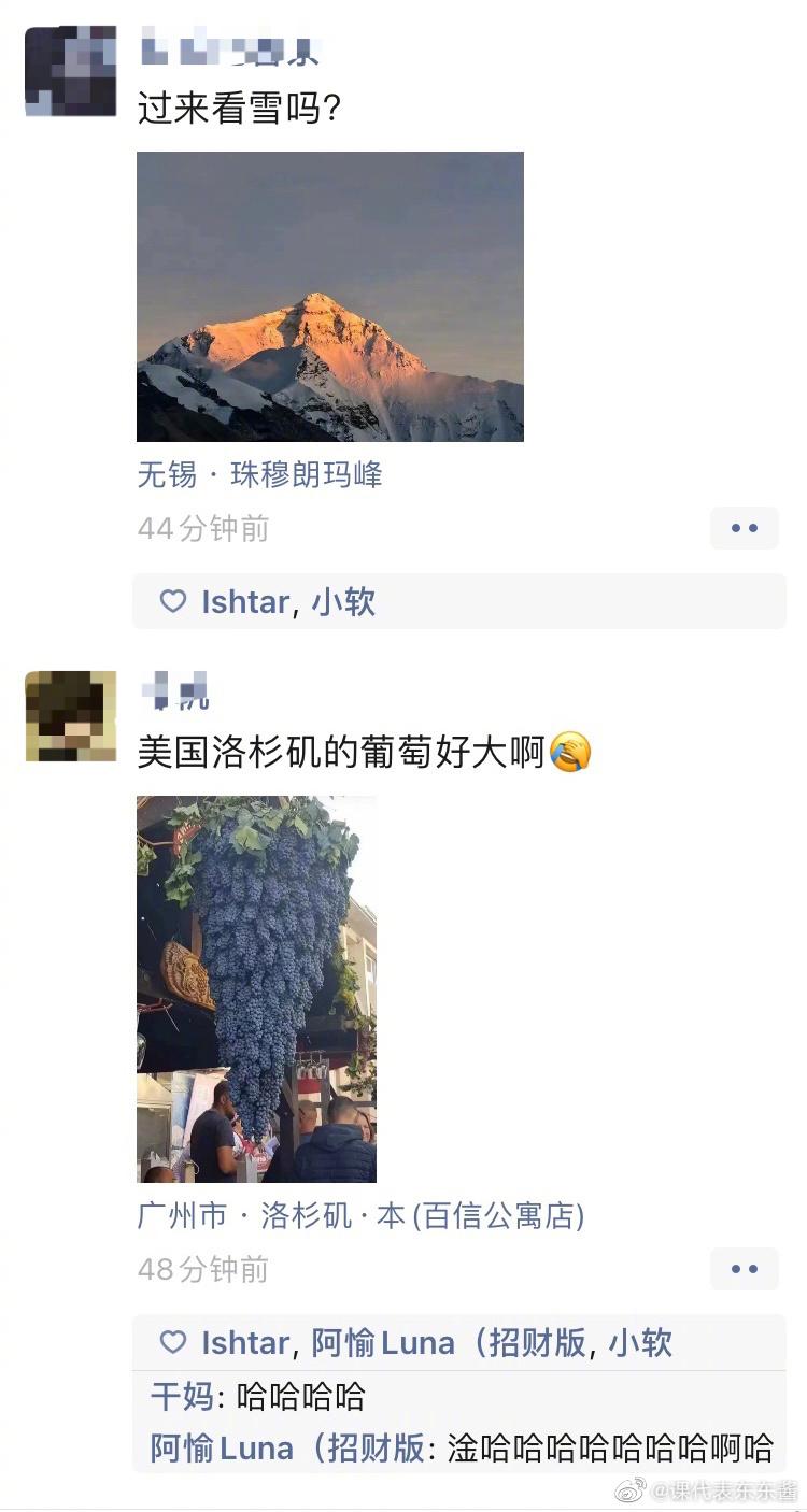 继上海名媛群后 男版名媛也被扒出来了 拍照的角度都一样 liuliushe.net六六社 第6张