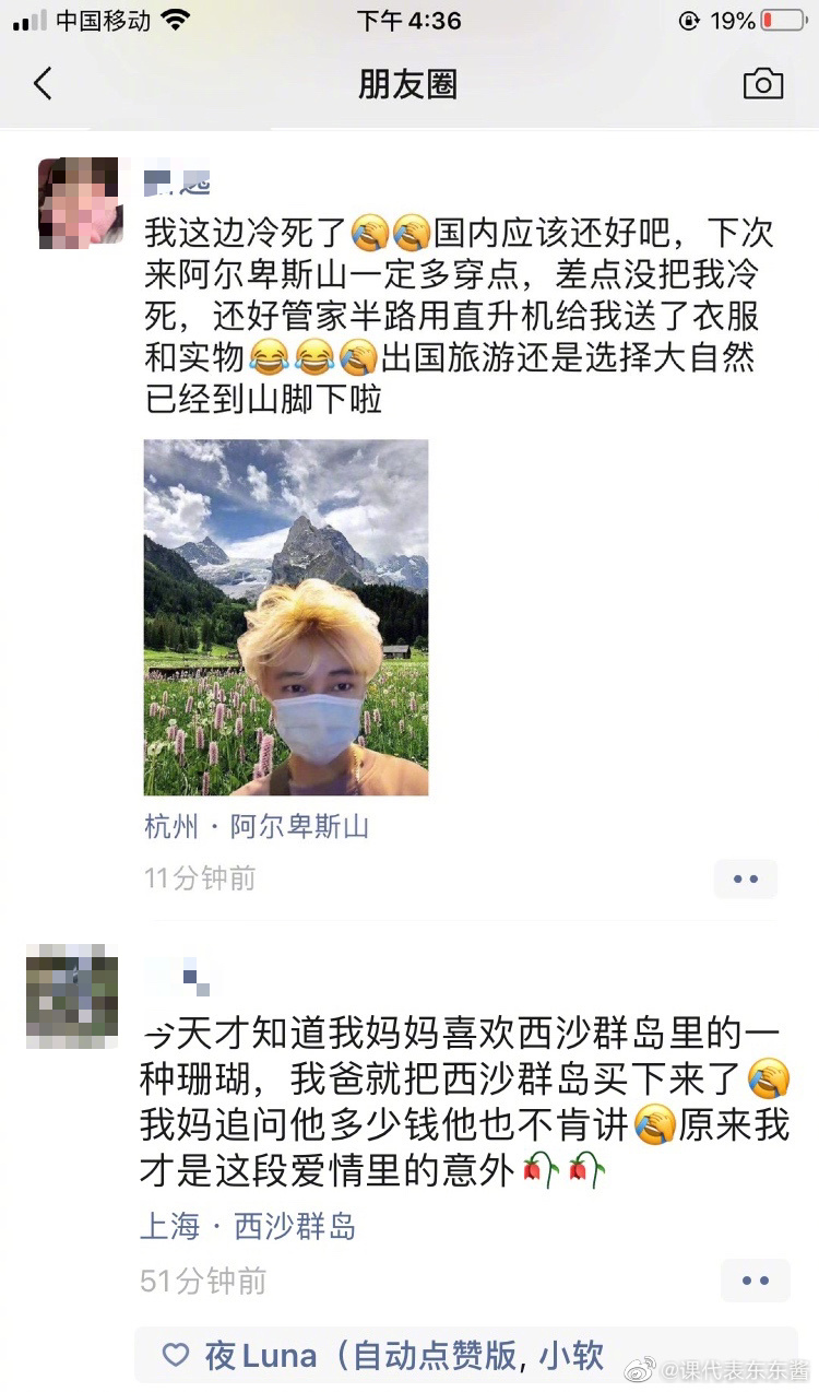 继上海名媛群后 男版名媛也被扒出来了 拍照的角度都一样 liuliushe.net六六社 第7张