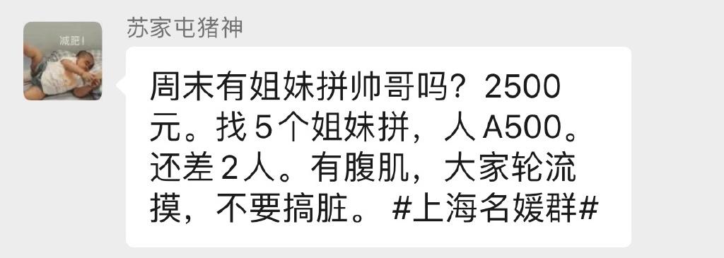 """""""上海名媛群""""的后续影响来了 朋友圈开始了各种拼单 liuliushe.net六六社 第2张"""