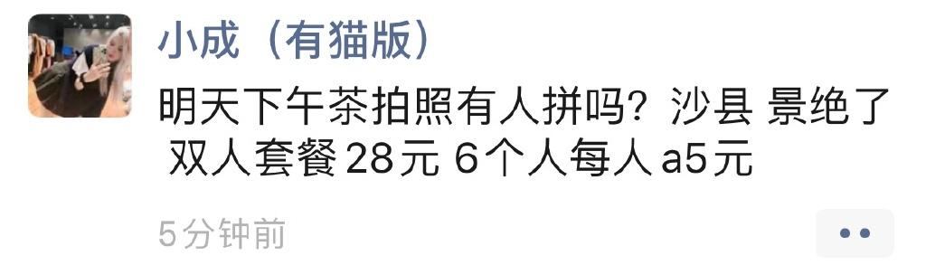 """""""上海名媛群""""的后续影响来了 朋友圈开始了各种拼单 liuliushe.net六六社 第1张"""