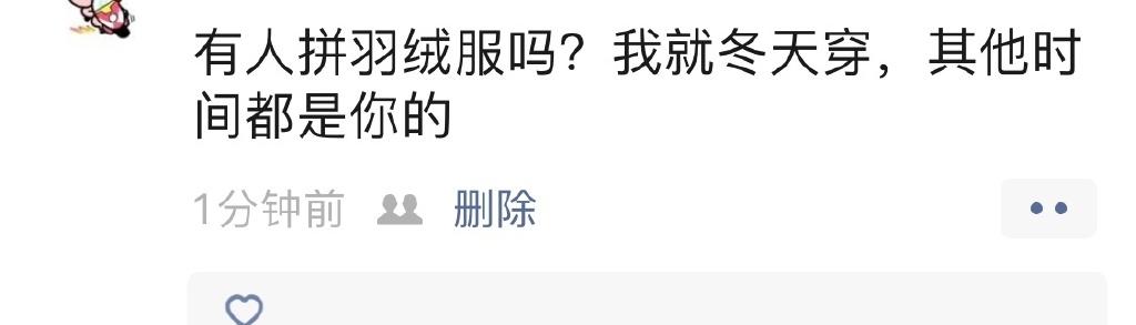 """""""上海名媛群""""的后续影响来了 朋友圈开始了各种拼单 liuliushe.net六六社 第4张"""