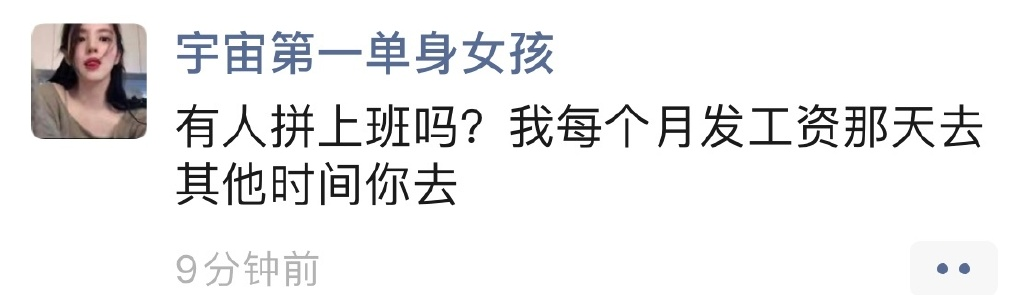 """""""上海名媛群""""的后续影响来了 朋友圈开始了各种拼单 liuliushe.net六六社 第6张"""