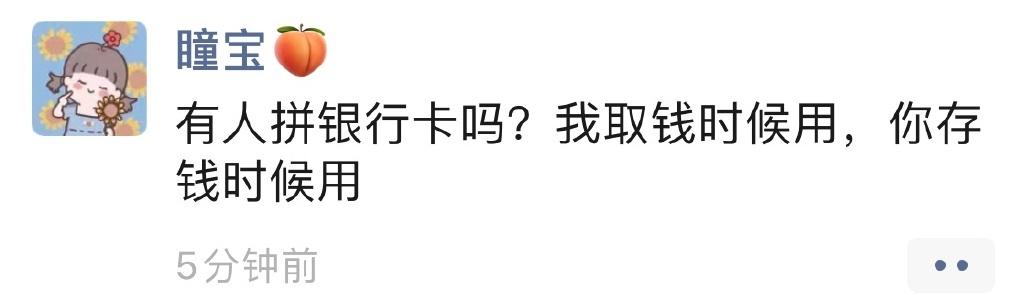 """""""上海名媛群""""的后续影响来了 朋友圈开始了各种拼单 liuliushe.net六六社 第5张"""
