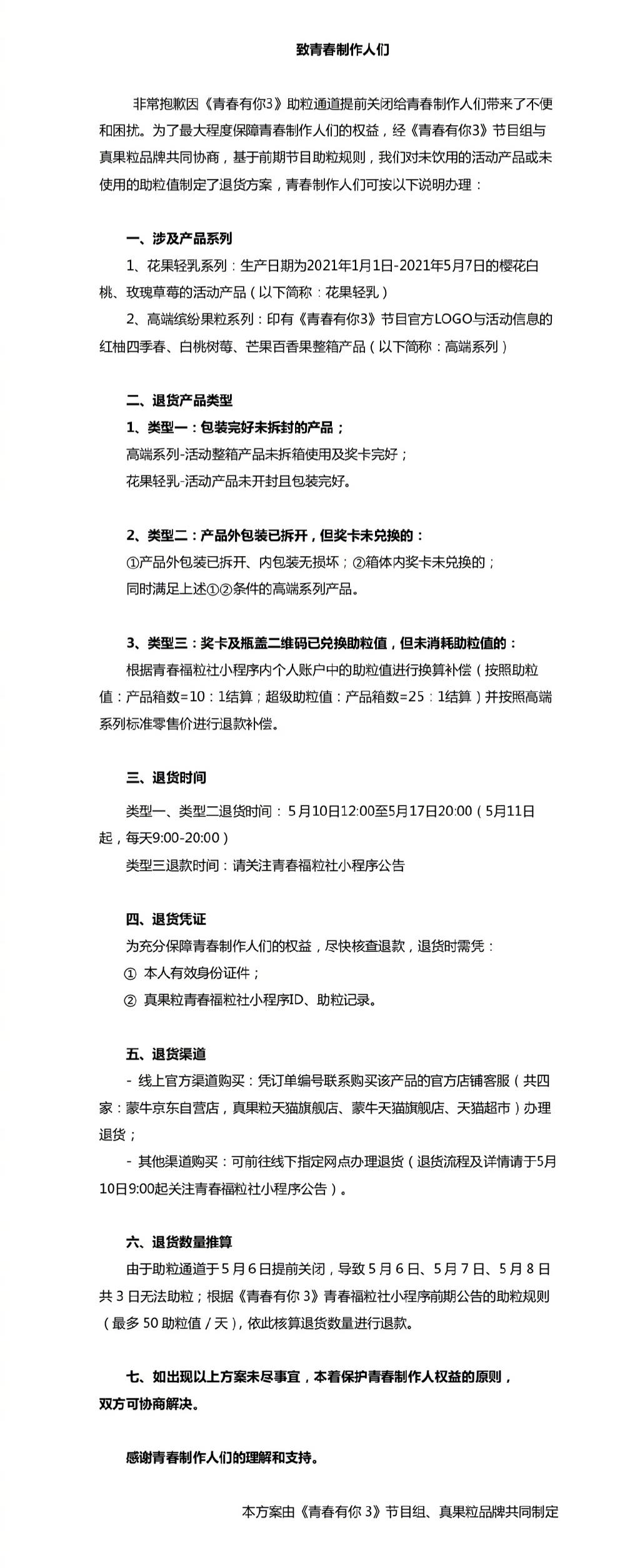 蒙牛真果粒发布退货方式-玩懂手机网 - 玩懂手机第一手的手机资讯网(www.wdshouji.com)