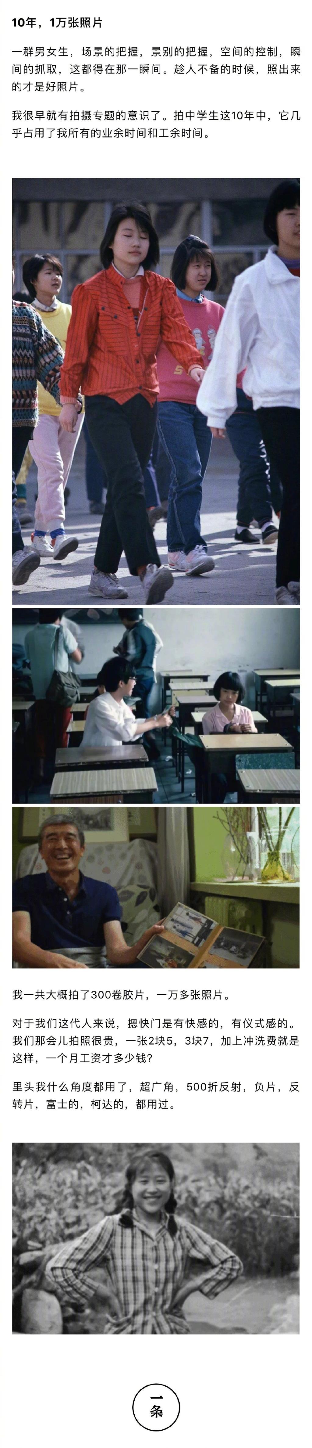 怀恋青春:这才是80年代的中学生