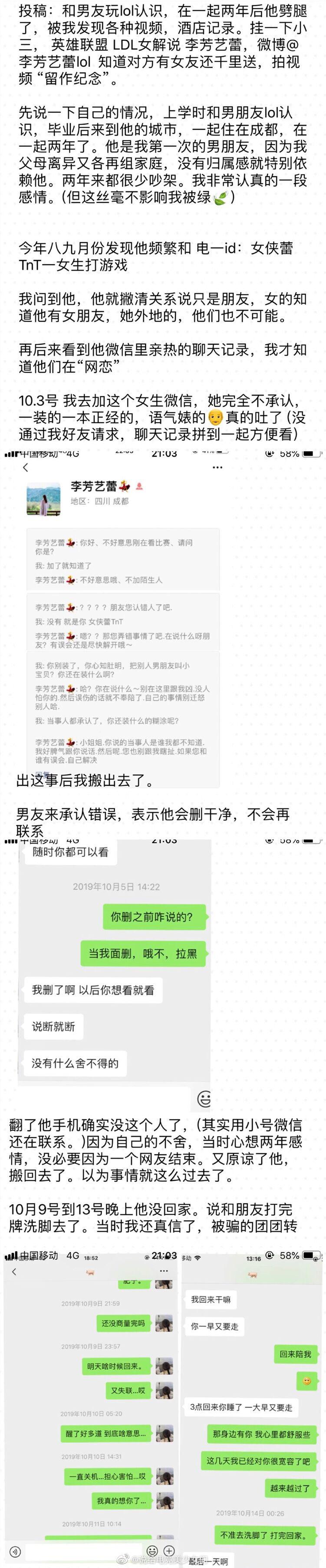 德杯最**解说李芳艺蕾千里送真假?还拍视频给被绿者炫耀战绩