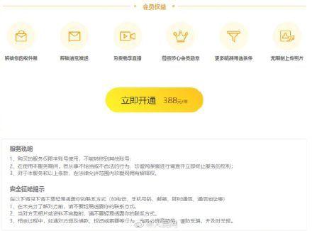 """""""杀猪盘""""2020新骗局惊现珍爱网:一周被骗600万 liuliushe.net六六社 第2张"""