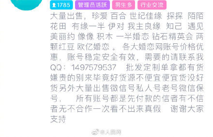 """""""杀猪盘""""2020新骗局惊现珍爱网:一周被骗600万 liuliushe.net六六社 第3张"""
