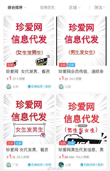 """""""杀猪盘""""2020新骗局惊现珍爱网:一周被骗600万 liuliushe.net六六社 第4张"""