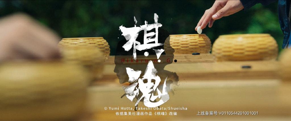 最新网剧《棋魂》真人版上线,首播好评插图