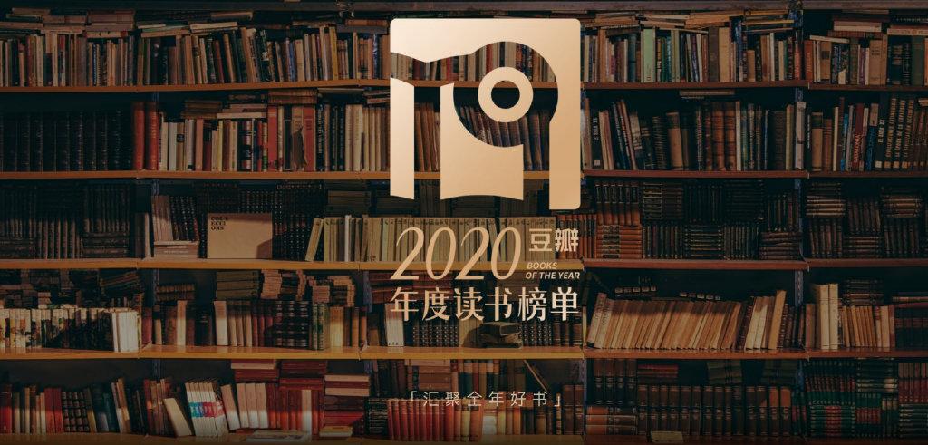 豆瓣2020年度读书榜单,附2018-2020部分榜单图书下载-福利巴士