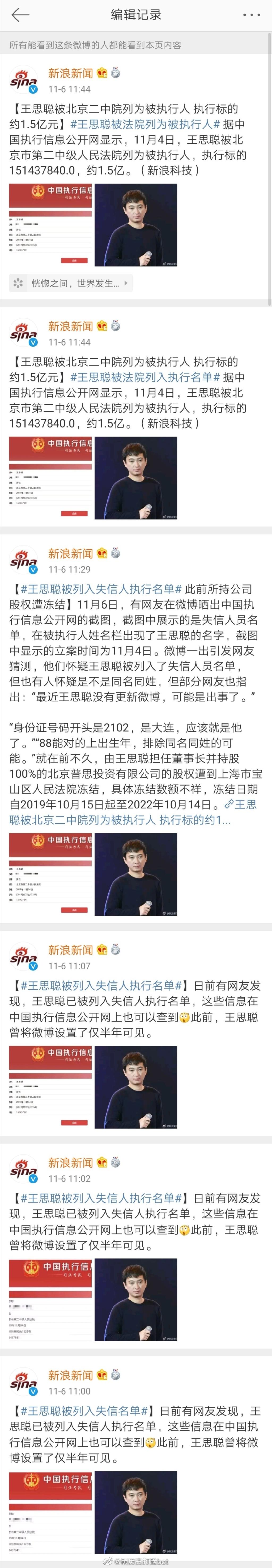 王思聪被北京二中院列为被执行人 执行标的约1.5亿元