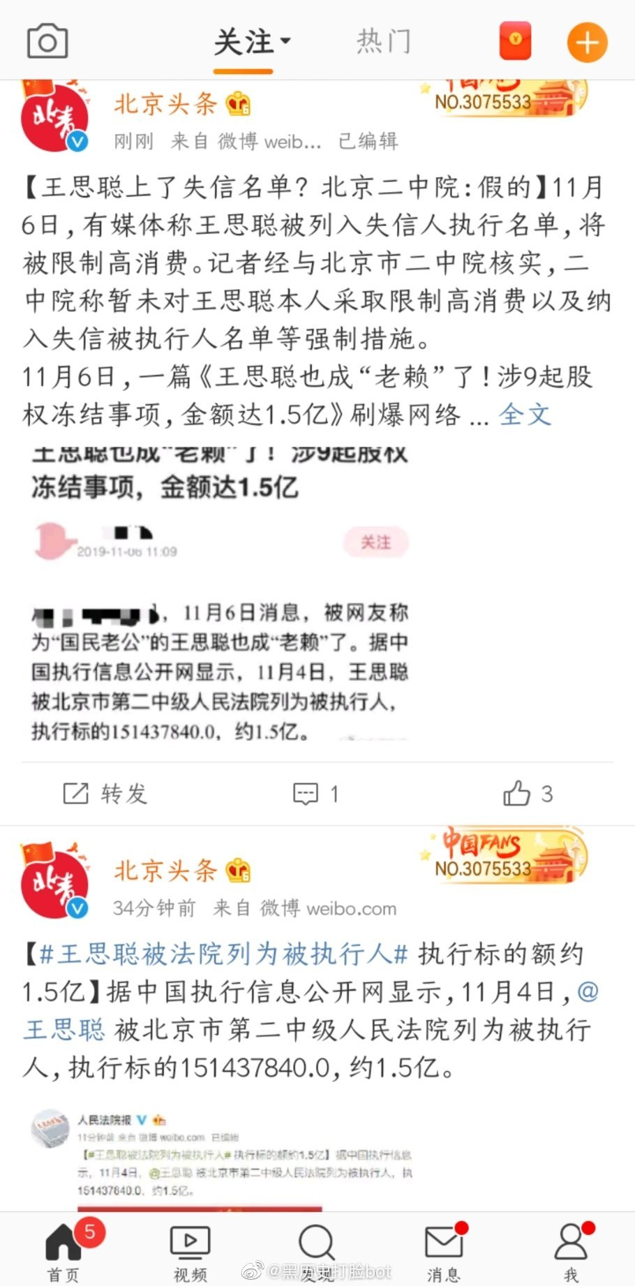 王思聪被北京二中院列为被执行人 执行标的约1.5亿元 热门事件 第2张