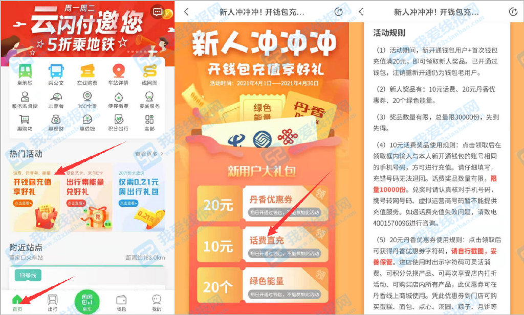 青岛地铁app开通钱包领10元话费秒到账