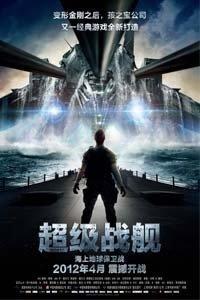 超级战舰 Battleship