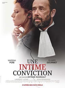 最后的審判 Une intime conviction