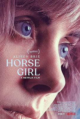 爱马的女孩 Horse Girl