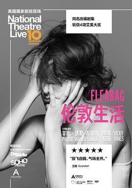 伦敦生活 National Theatre Live: Fleabag