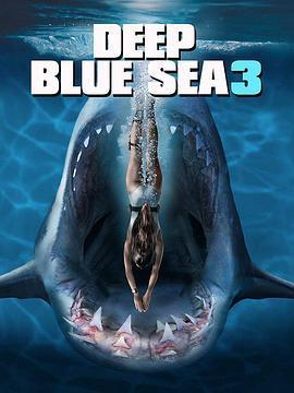 深海狂鲨 1-3部合集