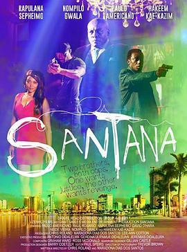 桑塔納兄弟 Santana
