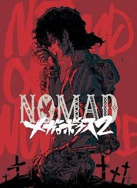 机甲拳击 第二季 NOMAD メガロボクス2