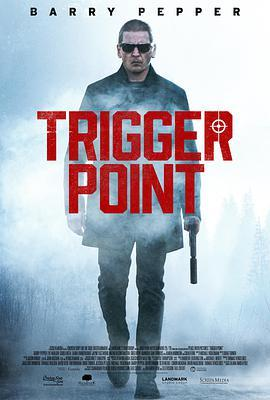 特工追缉令 Trigger Point