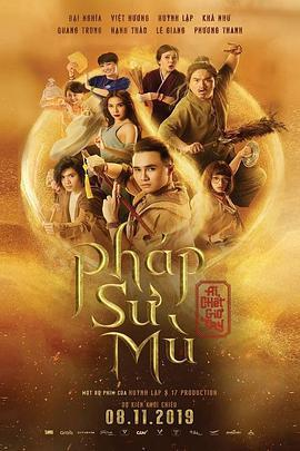 瞎了吗驱魔人 Phap Su Mu: Ai Chet Gio Tay