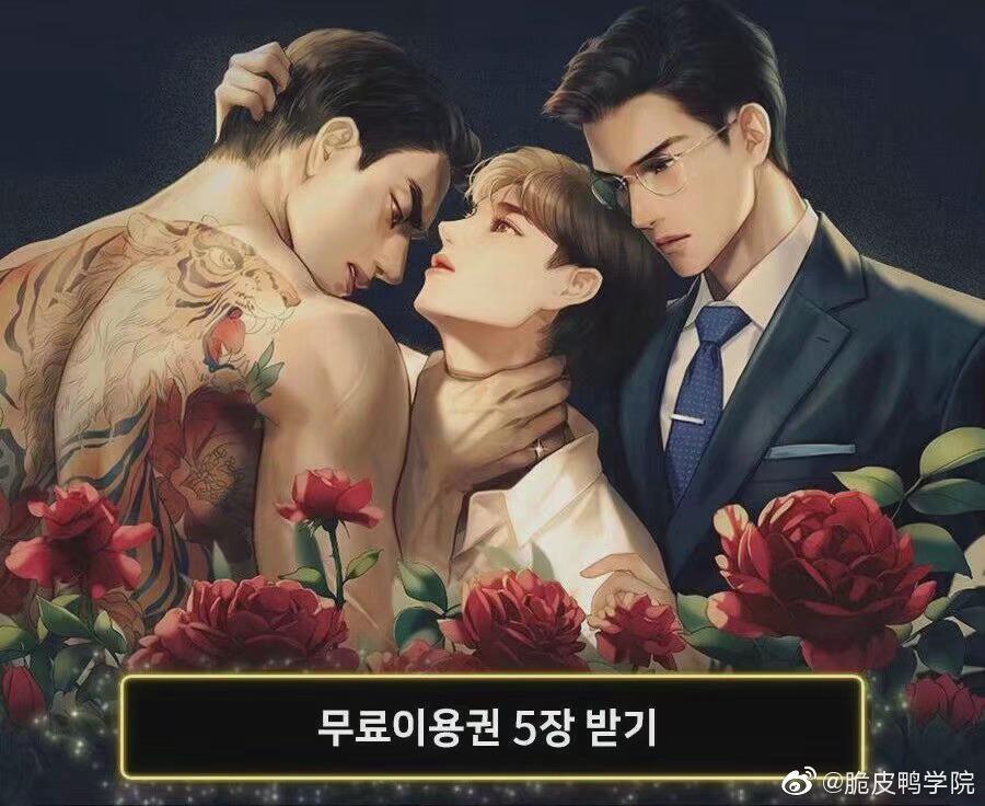 韩国的b.l小说封面VS我国的 涨姿势 第1张