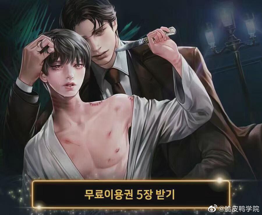 韩国的b.l小说封面VS我国的 涨姿势 第2张