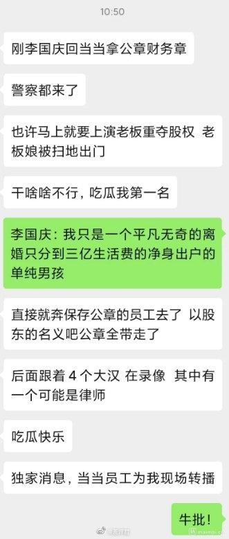 李国庆事件怎么回事?李国庆告当当网全体员工书 liuliushe.net六六社 第2张