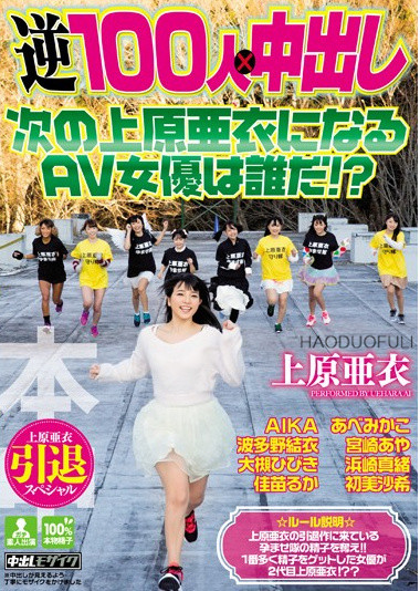 用《18禁跑男》结束艾薇生涯,上原亚衣4月25日引退作品,发车中!