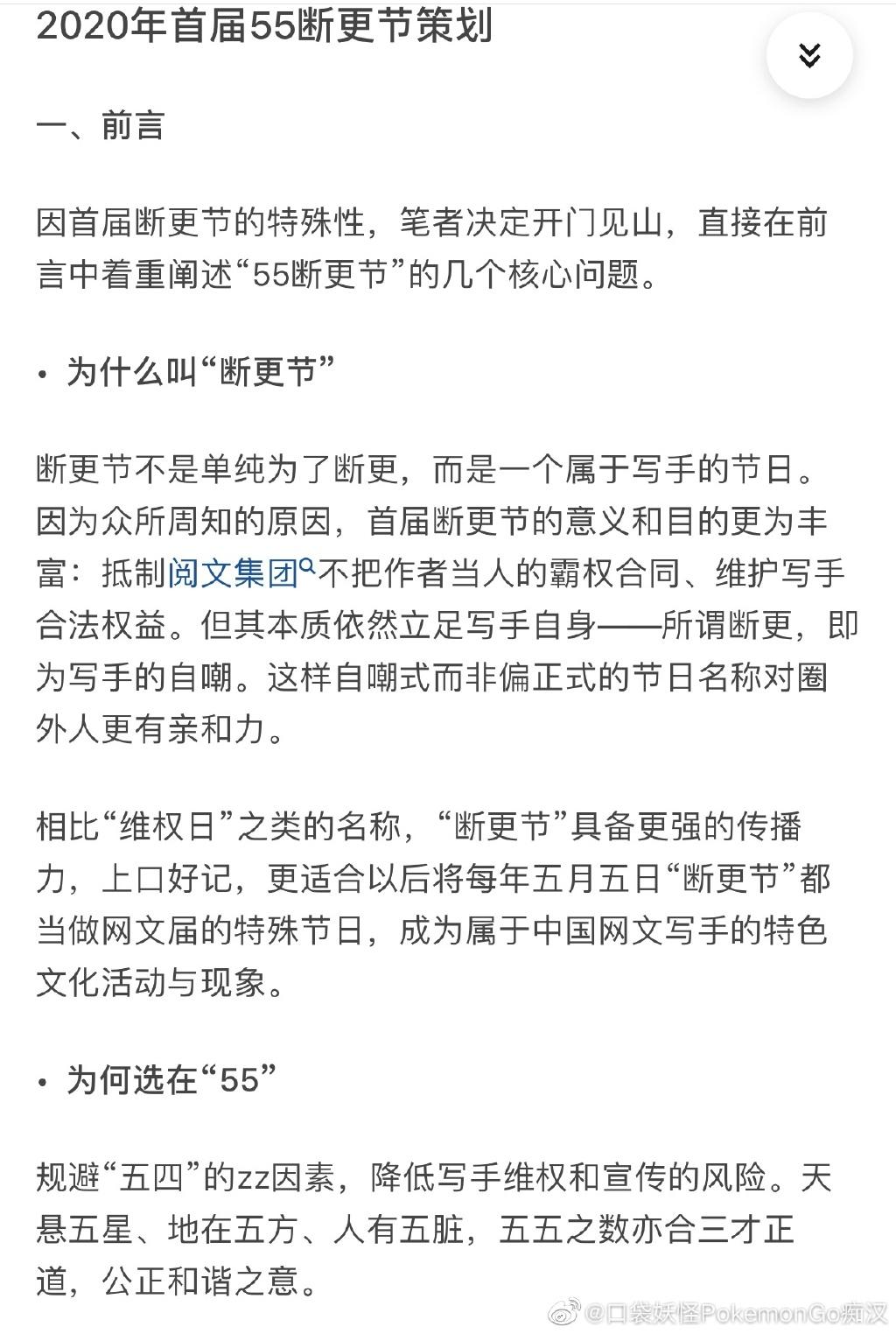 """阅文合同事件后续:大**,网文界""""第一届5.5断更节"""" liuliushe.net六六社 第3张"""